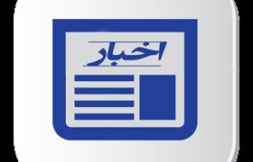 تقويم دانشگاهي نيمسال اول  –    سال تحصيلي ۹۷-۹۶