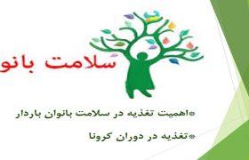 گزارش فعالیت مهرماه سال ۱۳۹۹ معاونت دانشجویی و فرهنگی انستیتو تحقیقات تغذیه ای و صنایع غذایی کشور:
