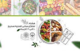 Proper nutrition information week  ( 10 to 16 Azar )