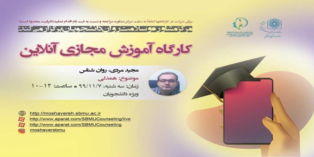 Online Virtual Training Workshop