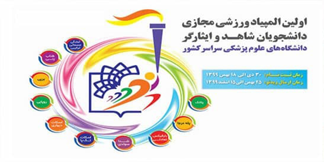 Holding the first virtual sports olympiad of the martyred and selfless students of the country's medical universities