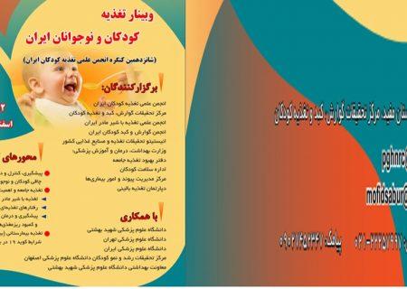 وبینار تغذیه کودکان و نوجوانان ایران ( شانزدهمین کنگره انجمن علمی تغذیه کودکان ایران )